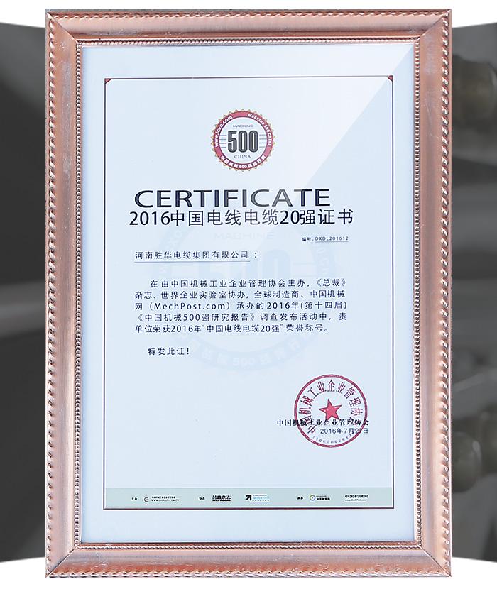 中国电缆行业20强证书-河南亿博体育娱乐_亿博体育直播_主页有限公司电线电缆厂家