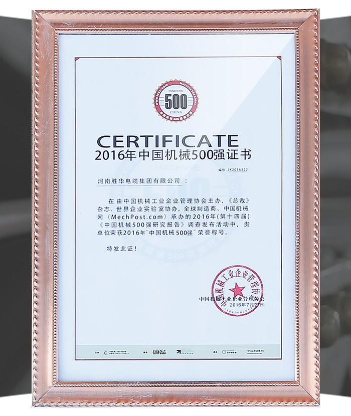 中国机械制造500强证书-河南亿博体育娱乐_亿博体育直播_主页有限公司电线电缆厂家