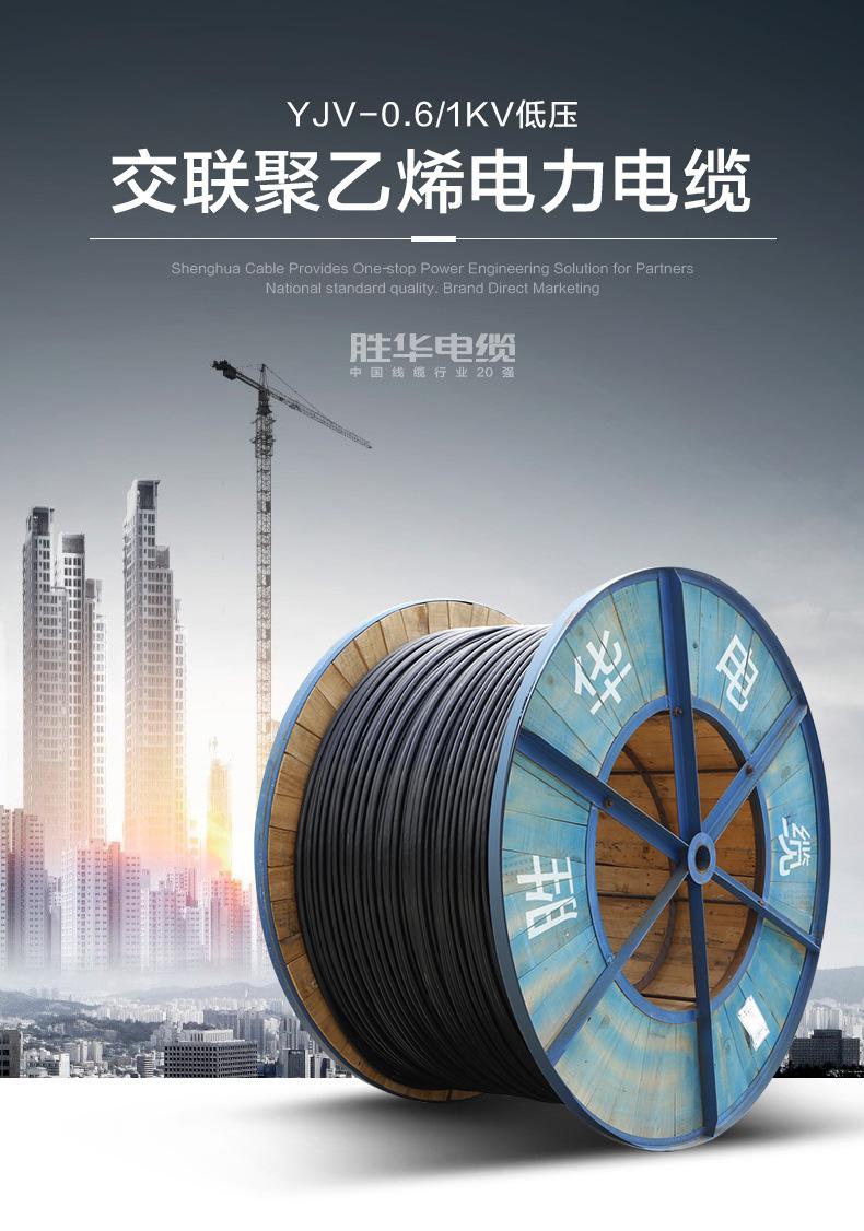 上海亿博体育娱乐YJV-0.6/1KV交联铜芯国标电力电缆厂家直销价格型号-河南亿博体育娱乐电缆集团公司