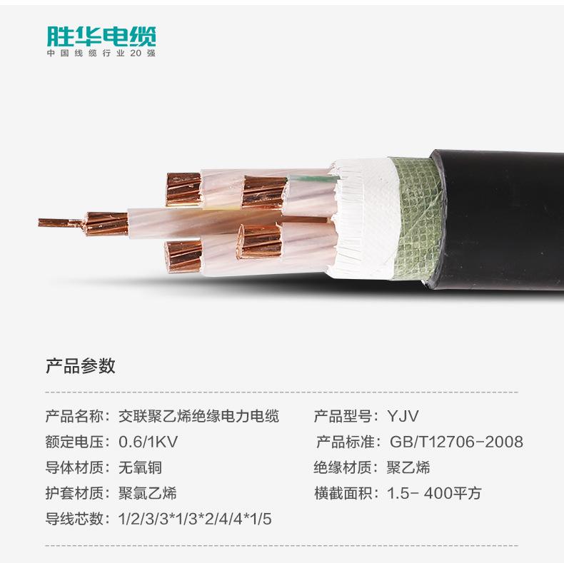 YJV-0.6/1KV交联铜芯国标电力电缆厂家直销价格型号-河南亿博体育娱乐电缆集团有限公司