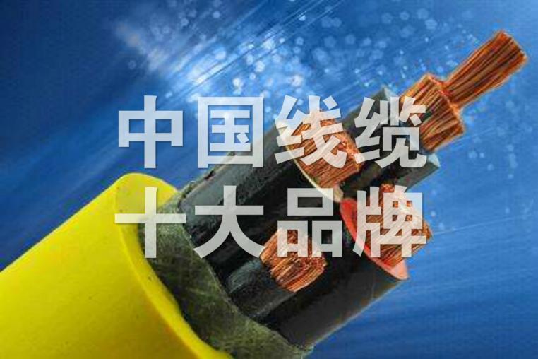 亿博体育娱乐电缆:国内电缆十大品牌