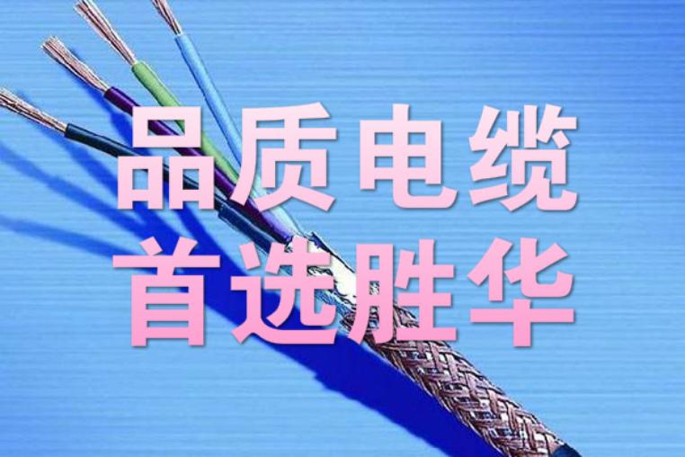 亿博体育娱乐电缆:电缆哪个品牌质量比...