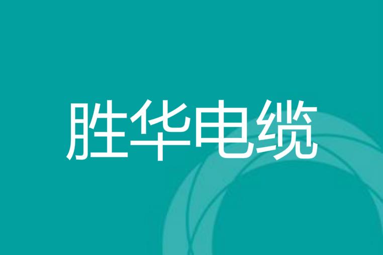 河南亿博体育娱乐电缆销售电话