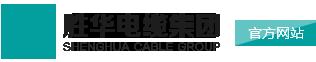 亿博体育娱乐电缆集团-上海亿博体育娱乐电缆集团有限公司电线电缆厂家