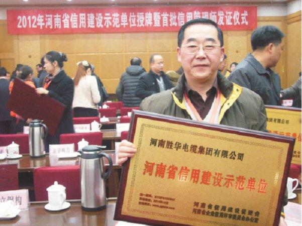 河南亿博体育娱乐被评为河南省信用示范...