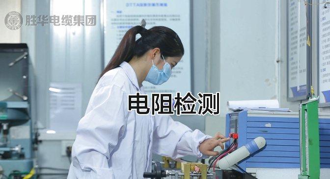 电缆生产检测环节之电缆电阻测...