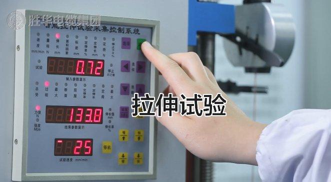 电缆生产检测环节之电缆拉伸实...