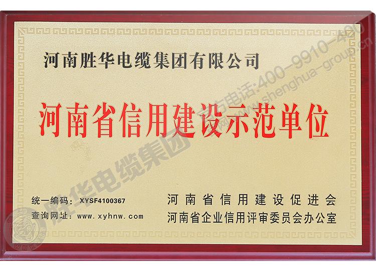 河南亿博体育娱乐电缆集团有限公司-河南省信用建设示范单位