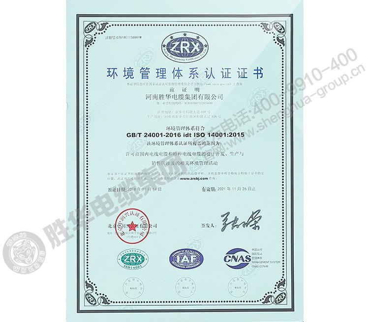 河南亿博体育娱乐电缆集团有限公司-环境管理体系认证证书