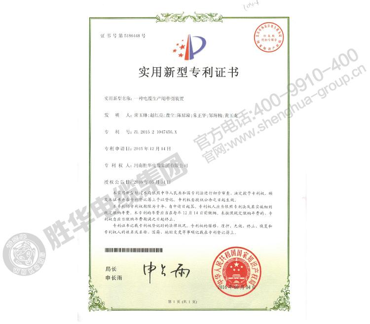 河南亿博体育娱乐电缆集团有限公司-实用新型专利17