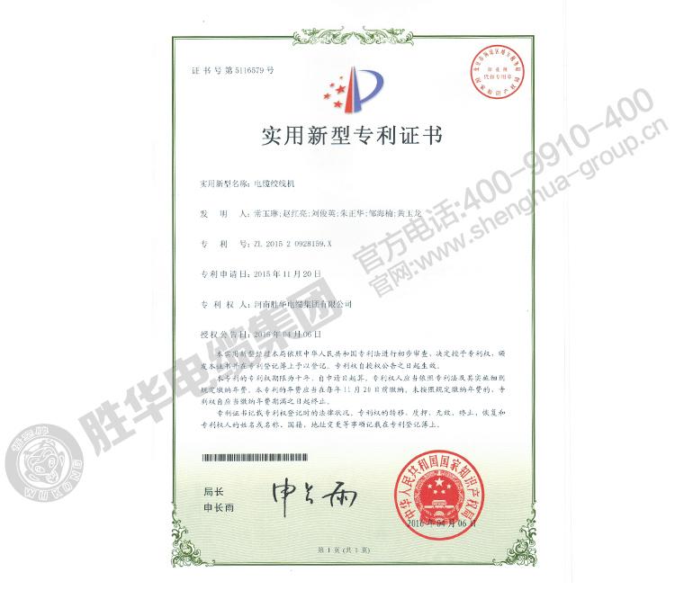 河南亿博体育娱乐电缆集团有限公司-实用新型专利14