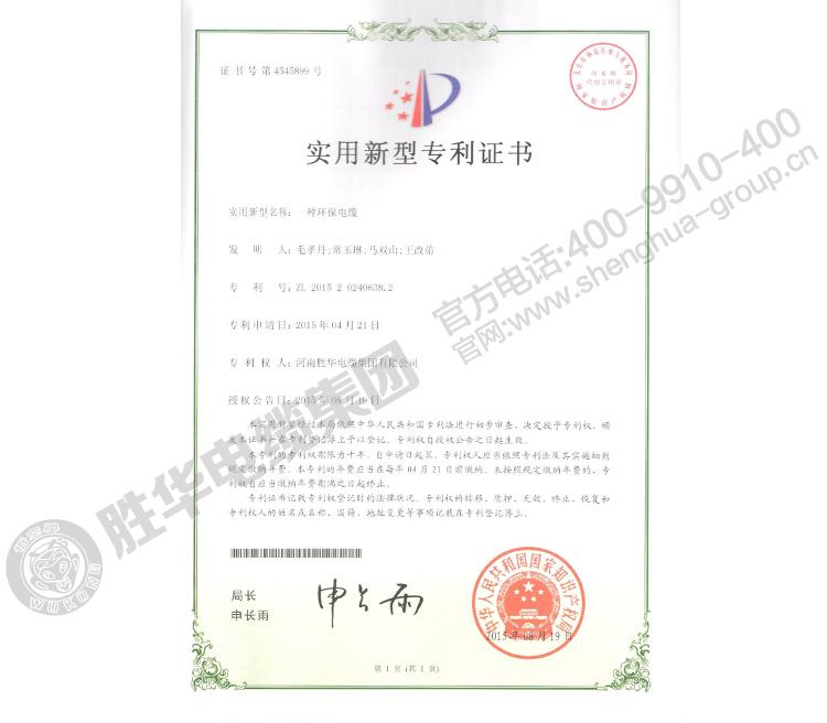 河南亿博体育娱乐电缆集团有限公司-实用新型专利20