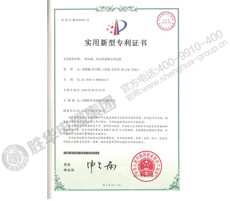 河南亿博体育娱乐电缆集团有限公司-实用新型专利18