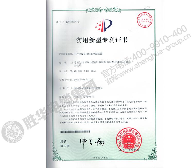 河南亿博体育娱乐电缆集团有限公司-实用新型专利13
