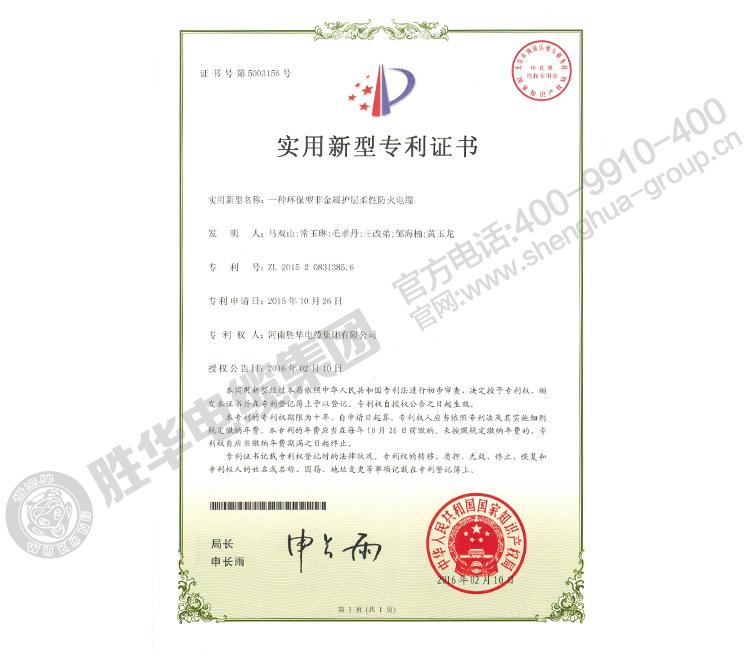 河南亿博体育娱乐电缆集团有限公司-实用新型专利21