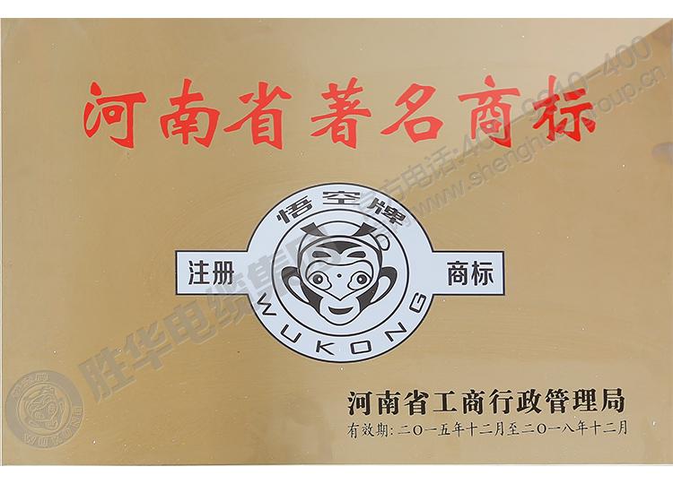 河南亿博体育娱乐电缆集团有限公司-河南省著名商标