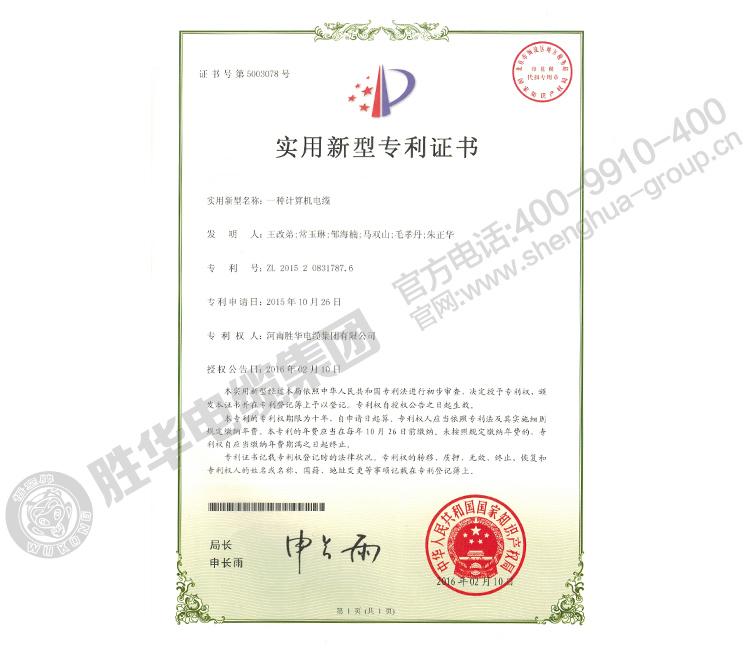 河南亿博体育娱乐电缆集团有限公司-实用新型专利22
