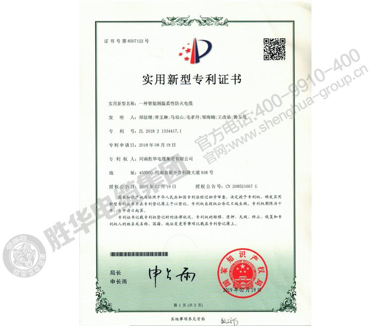 河南亿博体育娱乐电缆集团有限公司-实用新型专利12