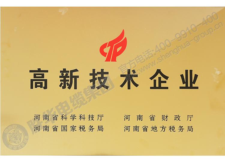 河南亿博体育娱乐电缆集团有限公司-高新技术企业