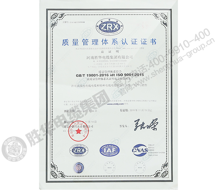 河南亿博体育娱乐电缆集团有限公司-质量管理体系认证证书