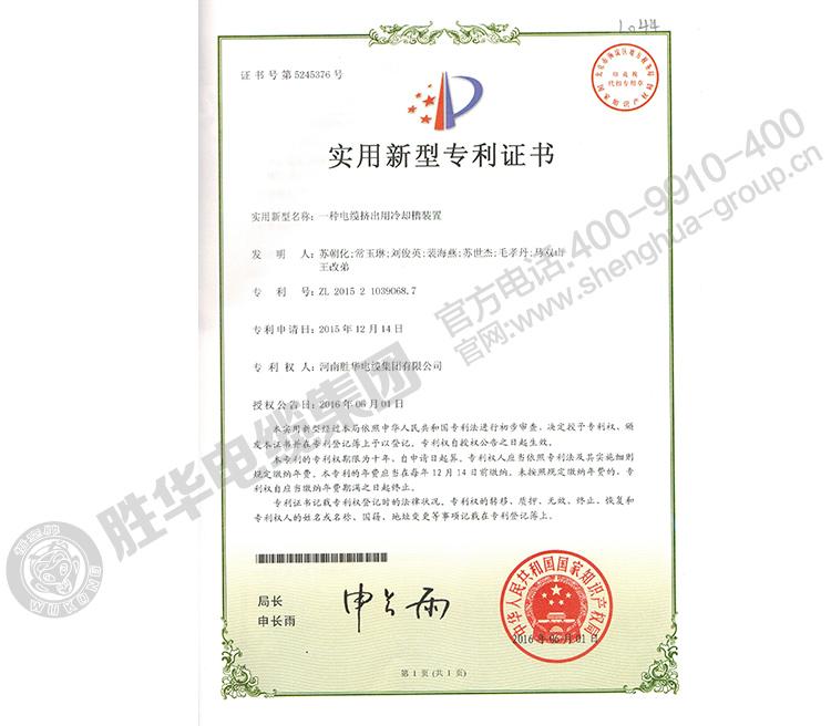 河南亿博体育娱乐电缆集团有限公司-实用新型专利16