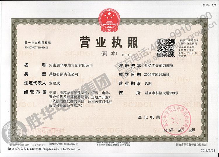 河南亿博体育娱乐电缆集团有限公司-营业执照