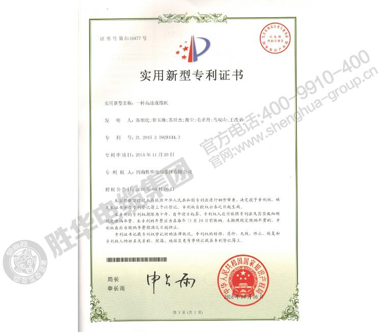 河南亿博体育娱乐电缆集团有限公司-实用新型专利19