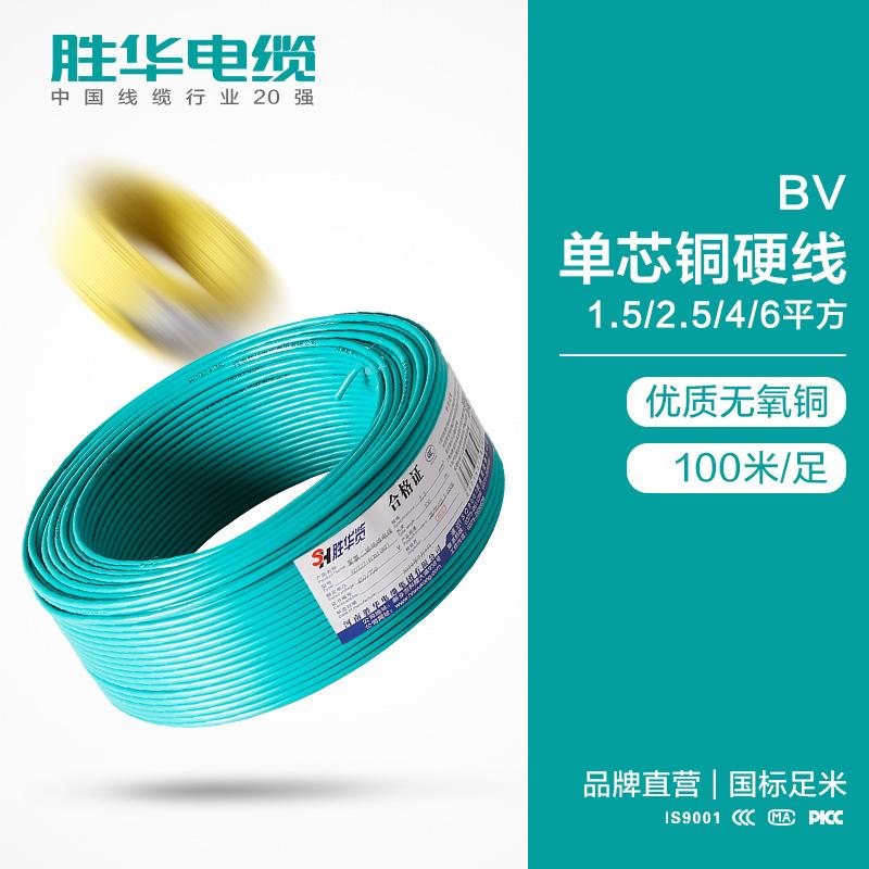 亿博体育娱乐电线BV-1.5/2.5/4/6平方国标铜芯电线-亿博体育娱乐电缆集团