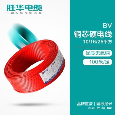 亿博体育娱乐电线BV-10/16/25平方国标铜芯电线