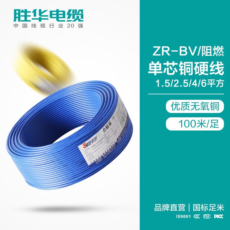 亿博体育娱乐阻燃电线ZR-BV-1.5/2.5/4/6平方国标单股铜芯电线