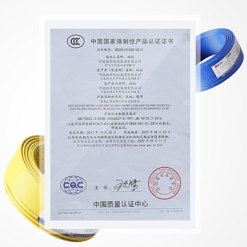 亿博体育娱乐电线ZR-BVR-1.5/2.5/4/6平方国标阻燃软铜芯家装电线-亿博体育娱乐电缆集团