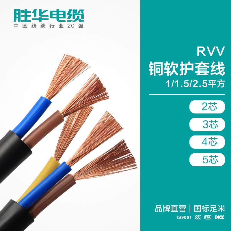 亿博体育娱乐软护套线RVV/2 3 4芯*1/1.5/2.5平方铜电线电源线信号控制线