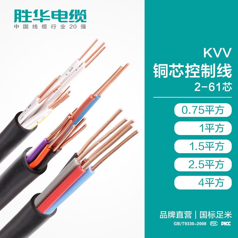 亿博体育娱乐电缆线KVV铜芯护套控制电缆线