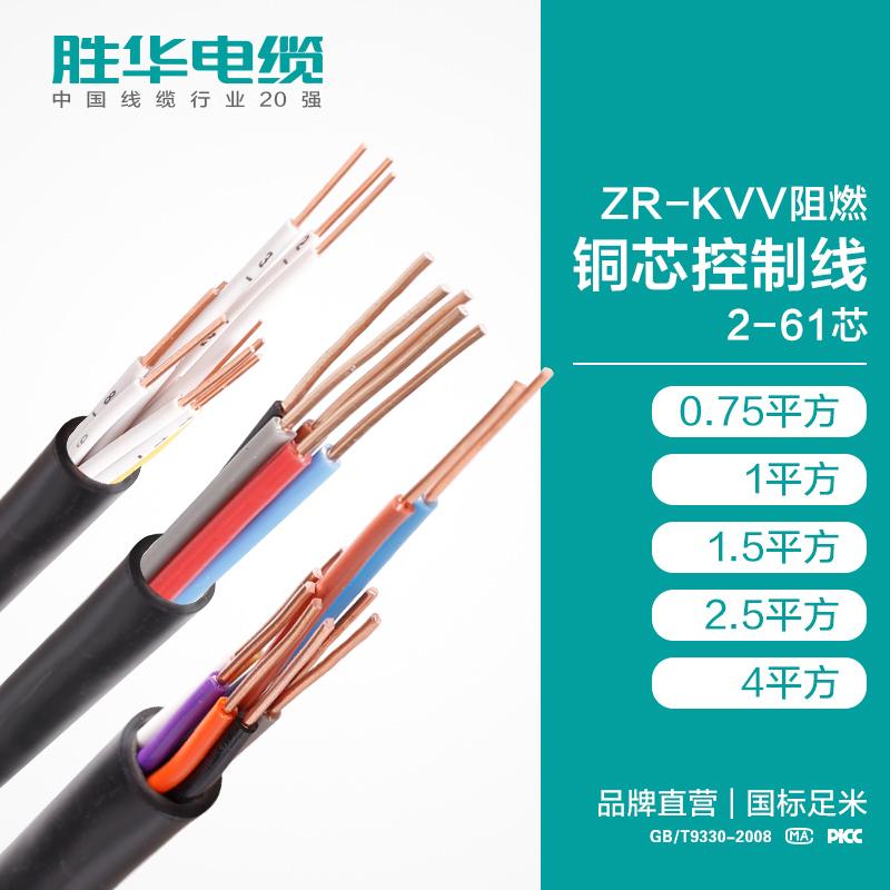 亿博体育娱乐ZR-KVV阻燃控制电缆线铜芯多股电缆