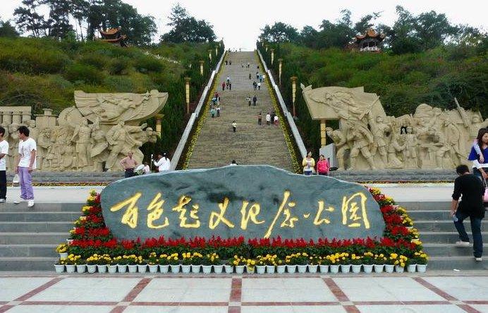 百色起义纪念公园