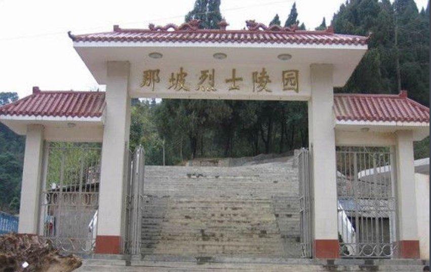 济南那坡烈士陵园