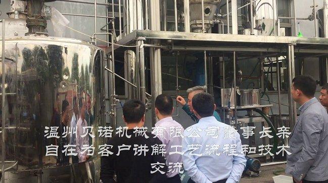 浙江贝诺机械有限公司客户自带物料现场连续结晶试验