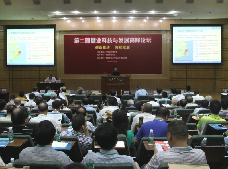 温州贝诺参加广州第二届糖业科技与发展论坛并发步创新助晶机