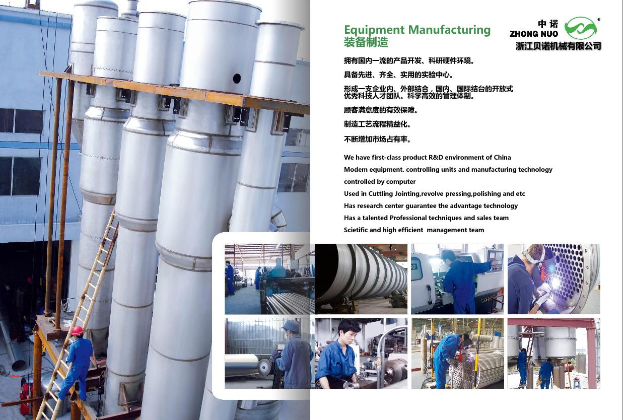 温州贝诺掌握多种化工产品连续结晶生产技术引领行业发展先锋