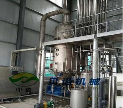 氯化鈉廢水MVR蒸發結晶器