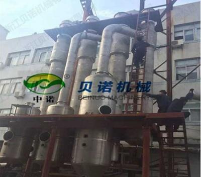 沈陽化工廢水蒸發結晶器