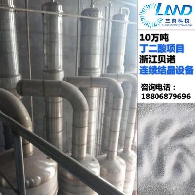 10万吨/年 丁二酸连续结晶装置 丁二酸真空连续结晶
