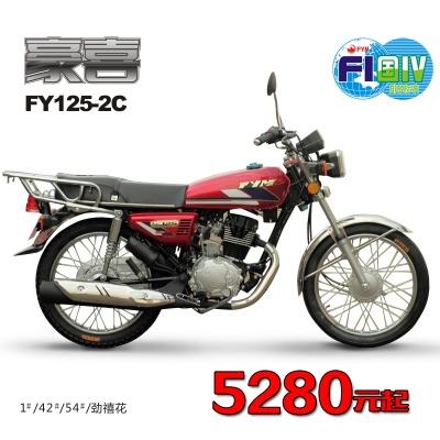 FY125-2C 豪喜