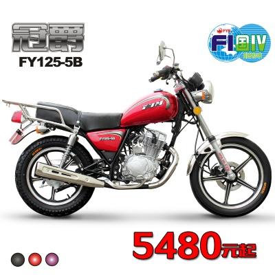 FY125-5B 福爵