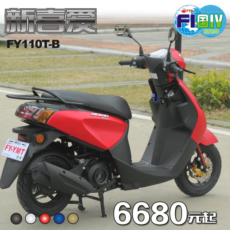 FY110T-B  新喜爱