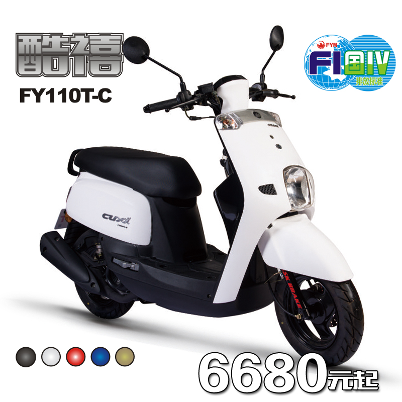 FY110T-C  酷禧