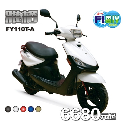 FY110T-A 雅格