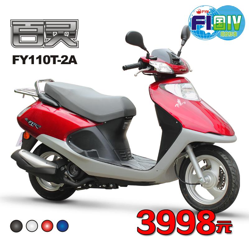 FY110T-2A 百灵