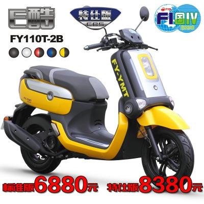 FY110T-2B  E酷