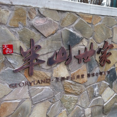 天恒-别墅山